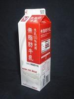 バロー「無脂肪牛乳」15年04月