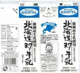 新乳館「北海道3.7牛乳」08年9月