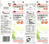 イオン「1.0低脂肪牛乳」07年3月