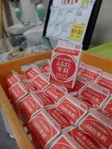 トモヱ乳業の社員食堂「牛乳飲み放題♪」