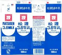 松源「松源3.6牛乳」16年07月