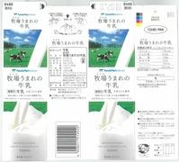 ファミリーマート「牧場うまれの牛乳」18年05月
