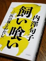 内澤旬子「飼い喰い」