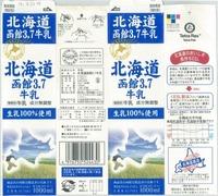 北海道乳業「北海道函館3.7牛乳」16年08月