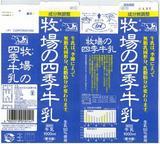 豊田乳業「牧場(まきば)の四季牛乳」07年6月