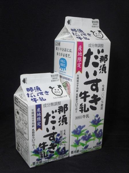 酪農とちぎ農業協同組合「那須だいすき牛乳」 from はまっこさん