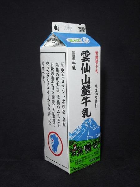 サンエー21「雲仙山麓牛乳」17年11月