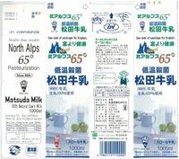 松田乳業「低温殺菌松田牛乳」13年08月