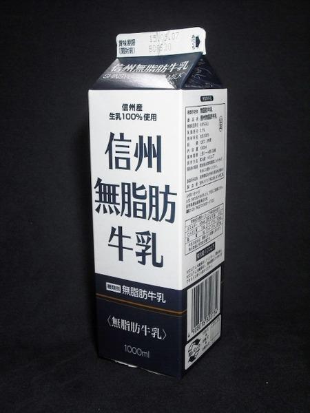 長野県農協直販「信州無脂肪牛乳」from 豊橋の路面電車さん