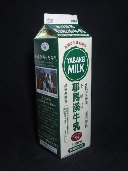 下郷農業協同組合「耶馬溪牛乳」14年11月