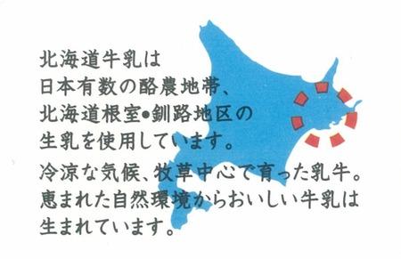 北海道根室・釧路地区
