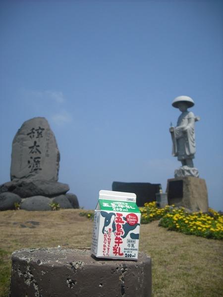 五島牛乳と辞本涯の碑