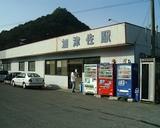 島原鉄道の終着駅、加津佐駅です