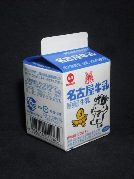 日本酪農協同「名古屋牛乳」15年10月 from 豊橋の路面電車さん