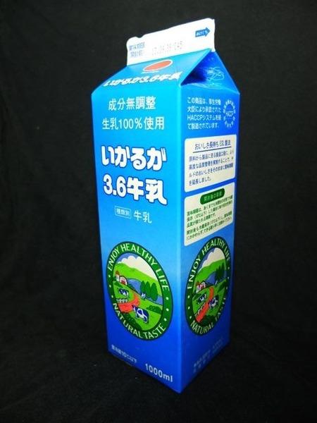 いかるが牛乳「いかるが3.6牛乳」 from KUMAさん