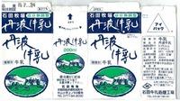 石田牛乳処理工場「丹波牛乳」03年7月