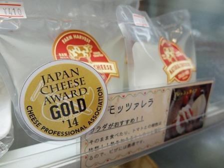 """JAPAN CHEESE AWARD '14""のエンブレムが輝きます!"