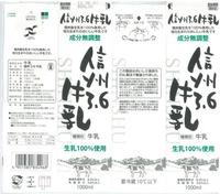 協同乳業「信州3.6牛乳」13年08月