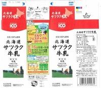 サツラク農業協同組合「北海道サツラク牛乳」15年08月