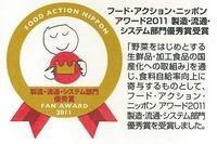 フード・アクション・ニポン・アワード2011受賞