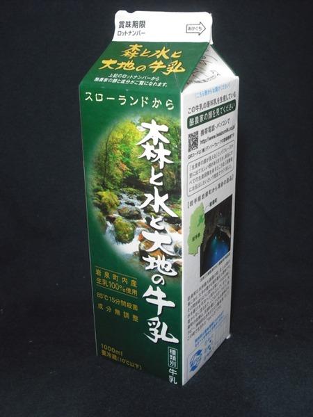 岩泉乳業「森と水と大地の牛乳」 from kazagasiraさん