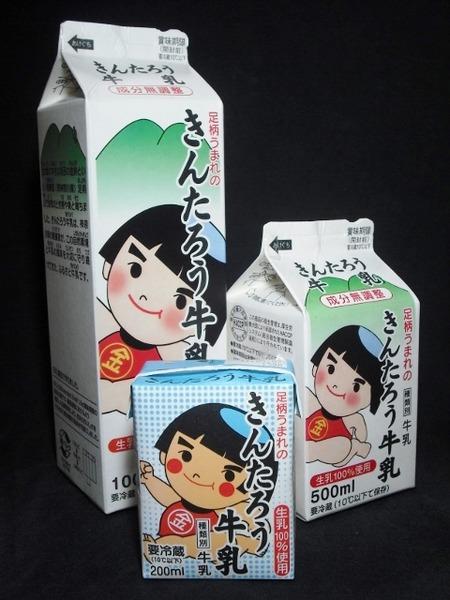 足柄乳業「きんたろう牛乳」11年5月