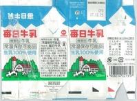 日本酪農協同「毎日牛乳」17年12月