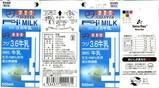 フジ「フジ3.6牛乳500ml」06年11月