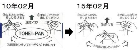 10年02月→15年02月