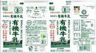 高梨乳業「タカナシ有機牛乳」14年09月