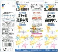 協同牛乳「富士ヶ嶺高原牛乳」11年11月