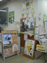 たらふく館別館のソフトクリーム売り場