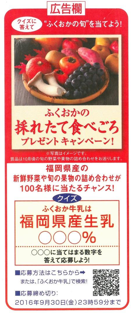 ふくおか牛乳は福岡県産生乳〇〇〇%