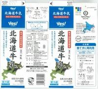 ヤオコー「北海道牛乳」16年06月