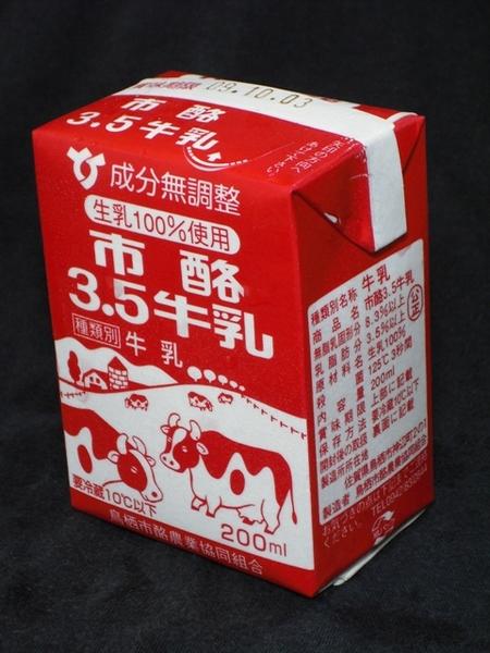 鳥栖市酪農業協同組合「市酪3.5牛乳(200ml)」09年10月