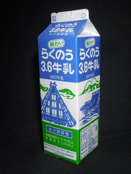 東海牛乳「らくのう3.6牛乳」from 豊橋の路面電車さん