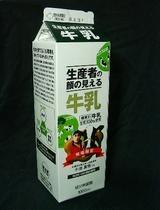 豊田乳業「生産者の顔のみえる牛乳」07年6月fromKUMAさん