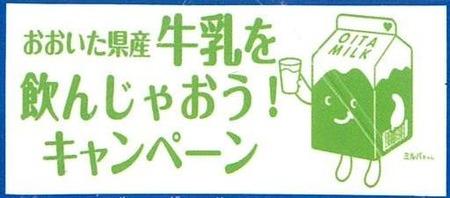 おおいた県産牛乳を飲んじゃおう!キャンペーン
