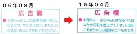 06年8月→15年04月