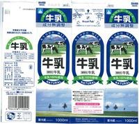 協同牛乳「牛乳」11年11月
