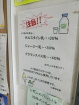ブレンド牛乳
