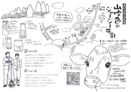 高村武志牧場 山吹色のジャージー牛乳