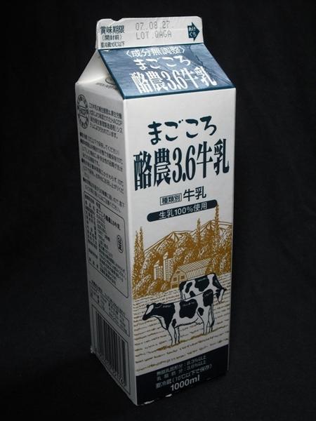 宮酪乳業「まごころ酪農3.6牛乳」 from kazagasiraさん