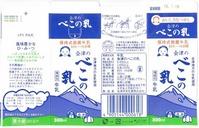 会津中央乳業「会津のべこの乳」16年07月