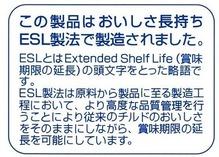 ESL製法