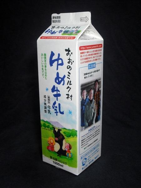 おおのミルク工房「おおのミルク村ゆめ牛乳」 from はまっこさん