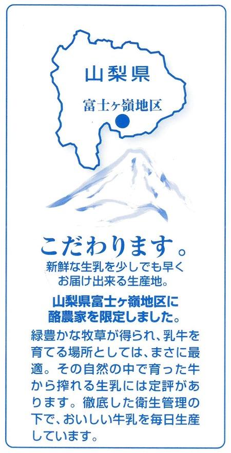 山梨県富士ヶ嶺地区に酪農家を限定しました。
