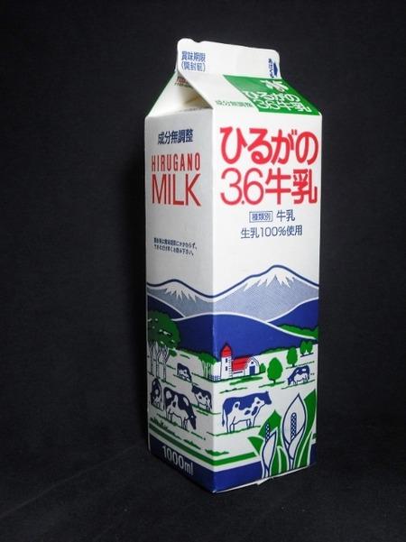 美濃酪農農協連合会「ひるがの3.6牛乳」 from maizon_nさん