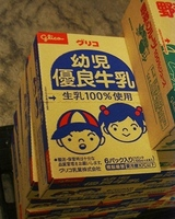 幼児優良牛乳の箱はこんなだった