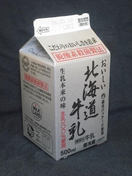 新札幌乳業「おいしい北海道牛乳」16年11月 from みきちゃん